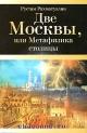 Две Москвы. Метафизика столицы